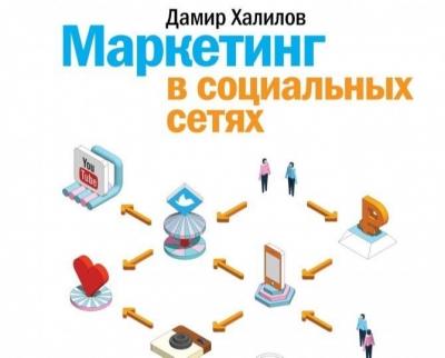 книга для SMM-менеджера Маркетинг в социальных сетях