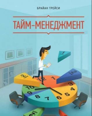 книга для Event-менеджера Тайм-менеджмент