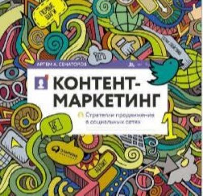 книга для SMM-менеджера Контент-маркетинг: Стратегии продвижения в социальных сетях