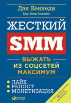 книга для SMM-менеджера Жесткий SMM. Выжать из соцсетей максимум