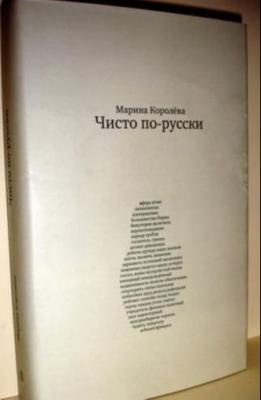 книги для редактора сайта Чисто по-русски